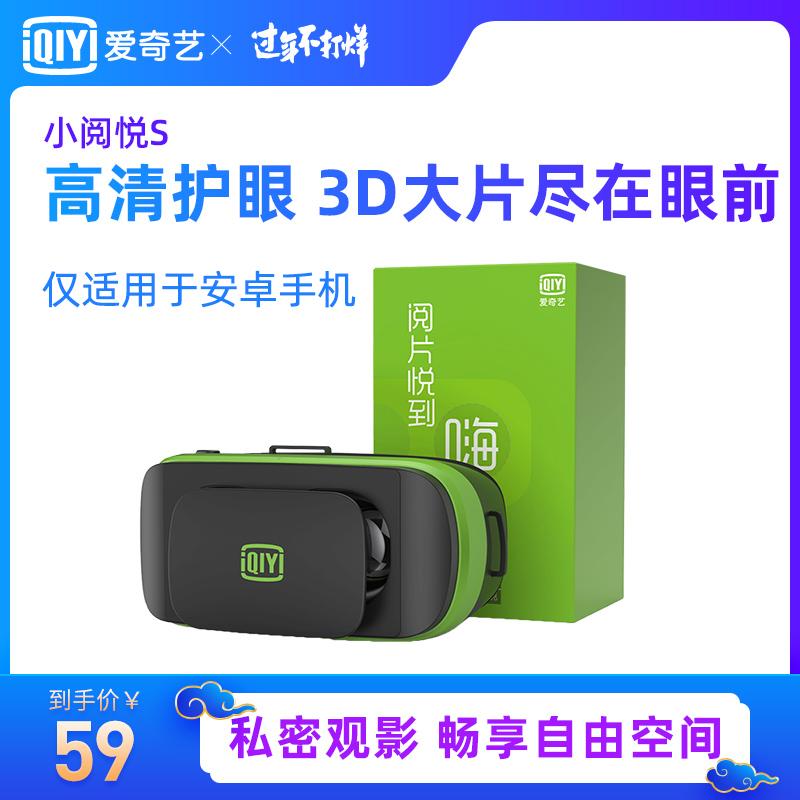 爱奇艺小阅悦s VR眼镜手机专用3d眼镜虚拟现实头戴式电影游戏设备