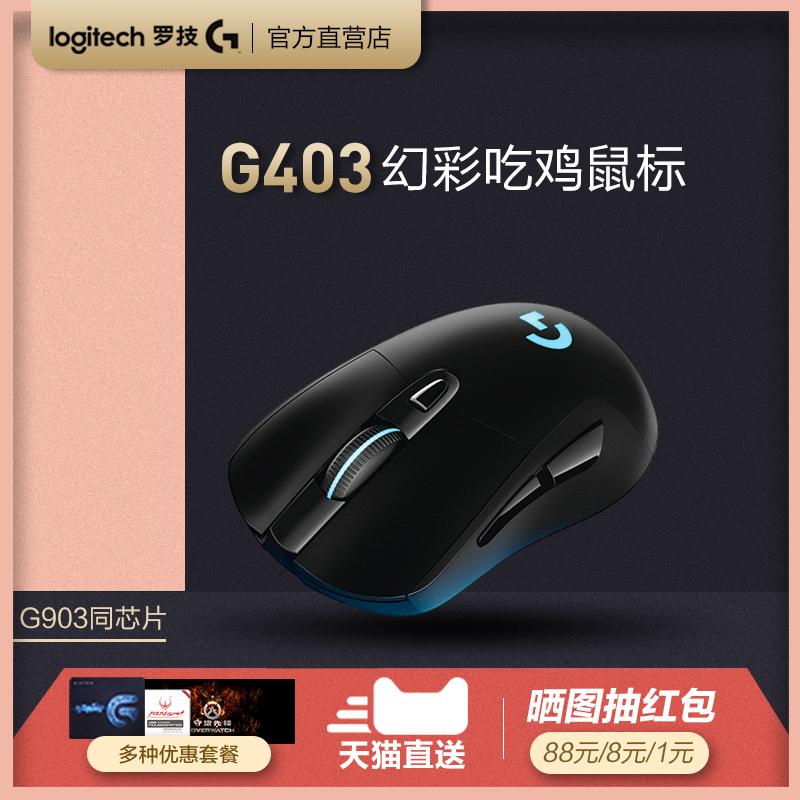 罗技G403 游戏鼠标 有线电竞RGB背光机械CF绝地求生吃鸡压枪CSGO/LOL宏编程USB笔记本台式电脑 G502/G903同芯