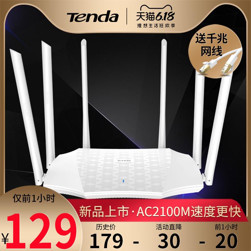 [1号秒129元]AC21腾达路由器 2100M千兆无线路由器千兆端口 家用穿墙王高速5G双频大覆盖大功率wifi游戏光纤
