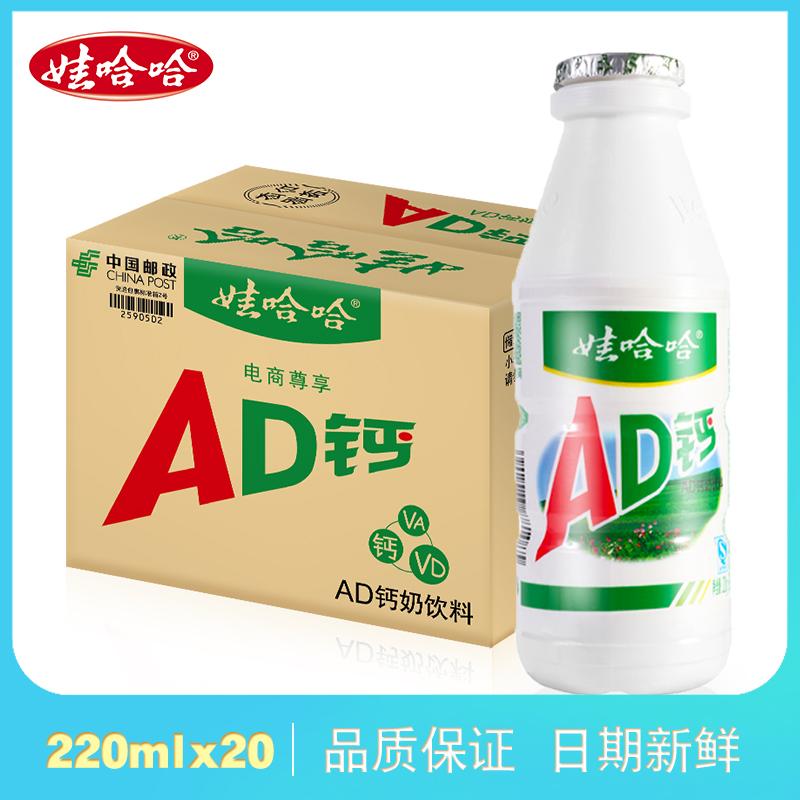 娃哈哈AD钙奶220ml*20瓶儿童ad钙奶饮料营养早餐哇哈哈整箱