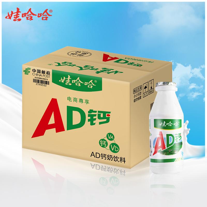 娃哈哈AD钙奶220ml*20瓶儿童ad钙奶饮料营养早餐饮品哇哈哈