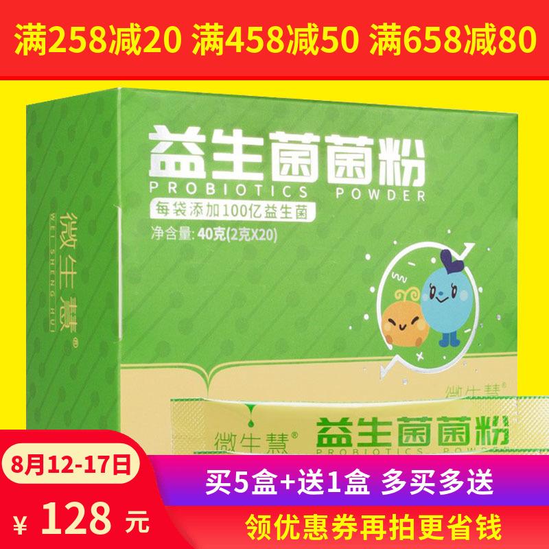 买5送1 微生慧益生菌粉 复合菌固体饮料冻干粉 2克x20袋
