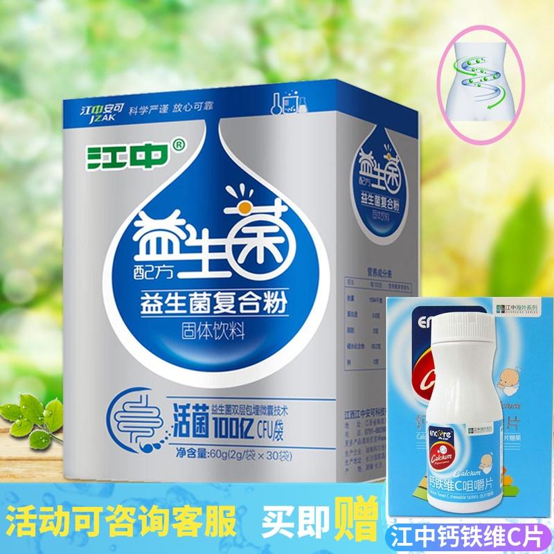 1送1江中益生菌婴幼儿复合粉安可正品益生菌儿童宝宝冲剂