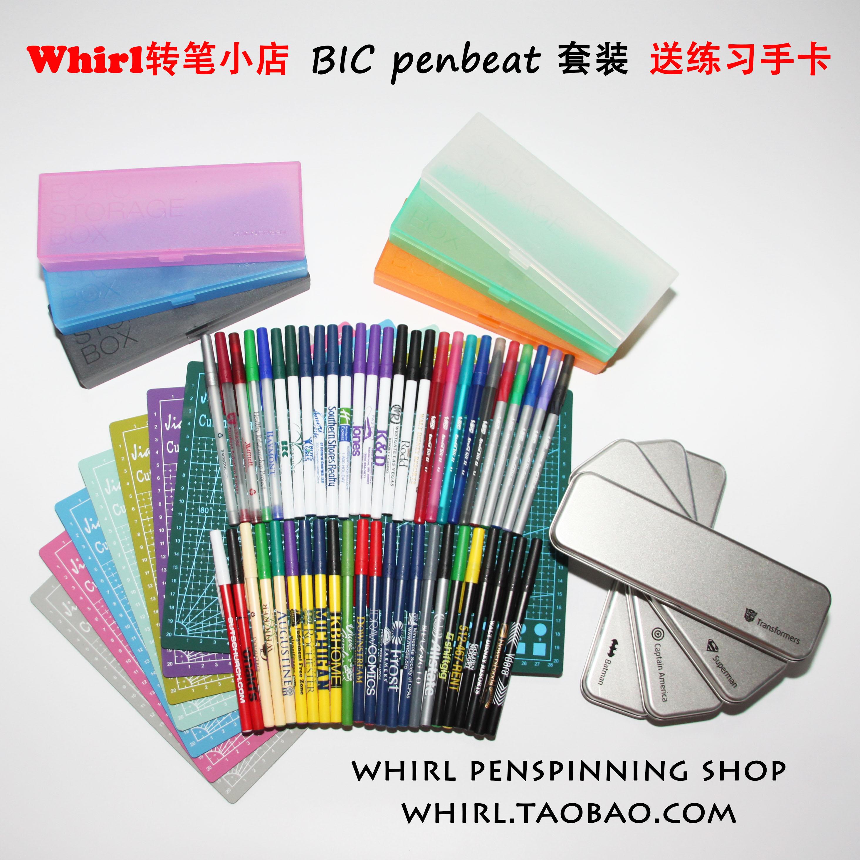 Whirl转笔小店BIC比克圆珠笔PenBeat专用笔送新手练习卡视频教学