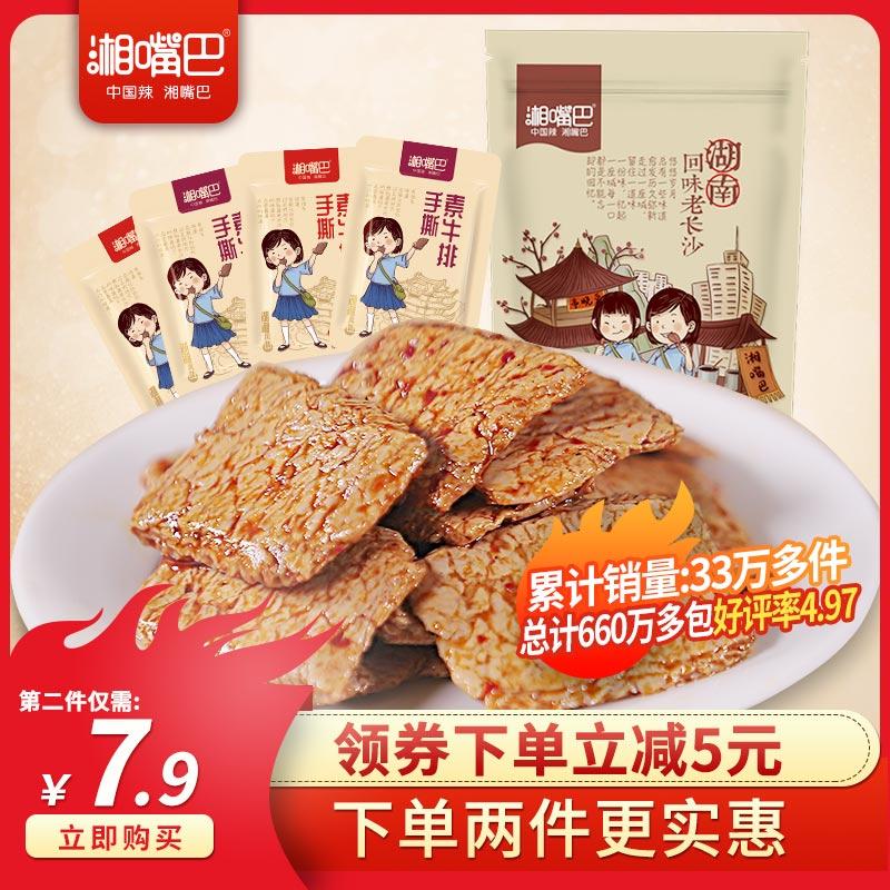 湘嘴巴手撕素肉素牛排20包豆腐干网红麻辣条卤味零食休闲小吃素食