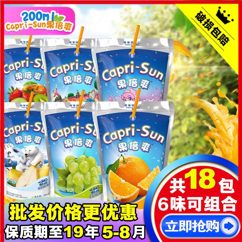 新品Capri-Sun德国果倍爽儿童果汁饮料维生素200ml批发18袋装整箱