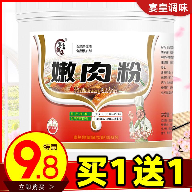 嫩肉粉商用烧烤专用腌制家用调味料食用鲜嫩鱼猪鸡牛肉腌料松肉粉