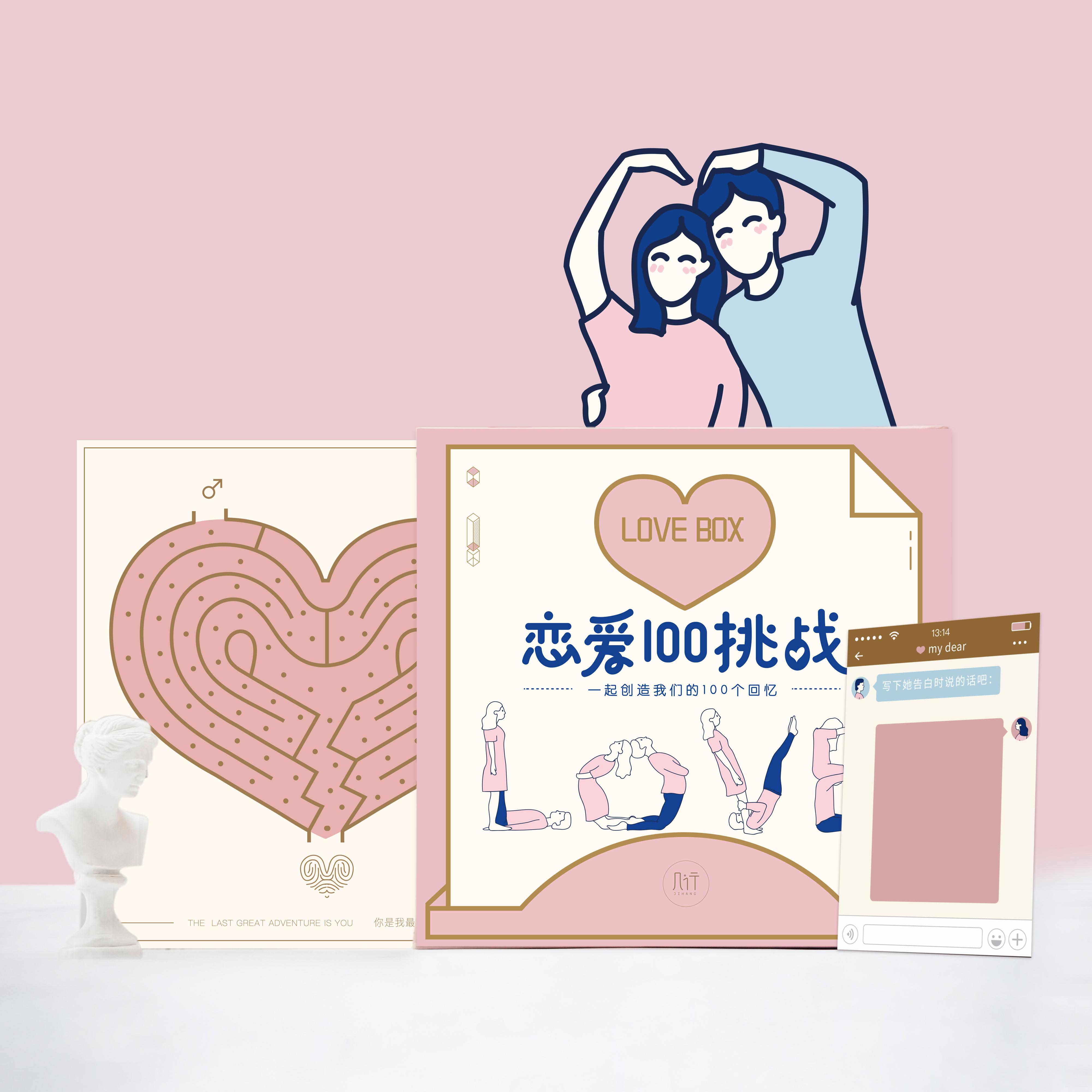几行恋爱100挑战爱情兑换券情侣100件事送男女友520礼物贺卡片