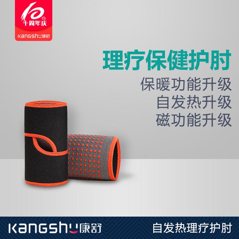 护肘 保暖透气发热护肘 薄款舒适贴身护肘男女中老年运动护肘康舒