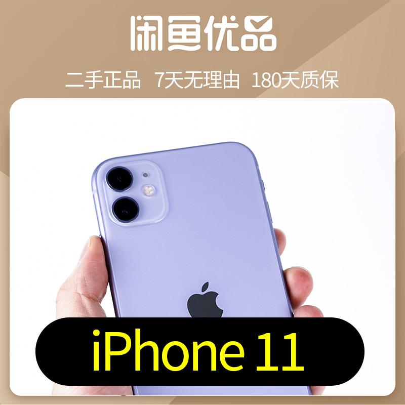 苹果 iPhone 11 二手手机美版国行未激活原装双卡官换机闲鱼优品