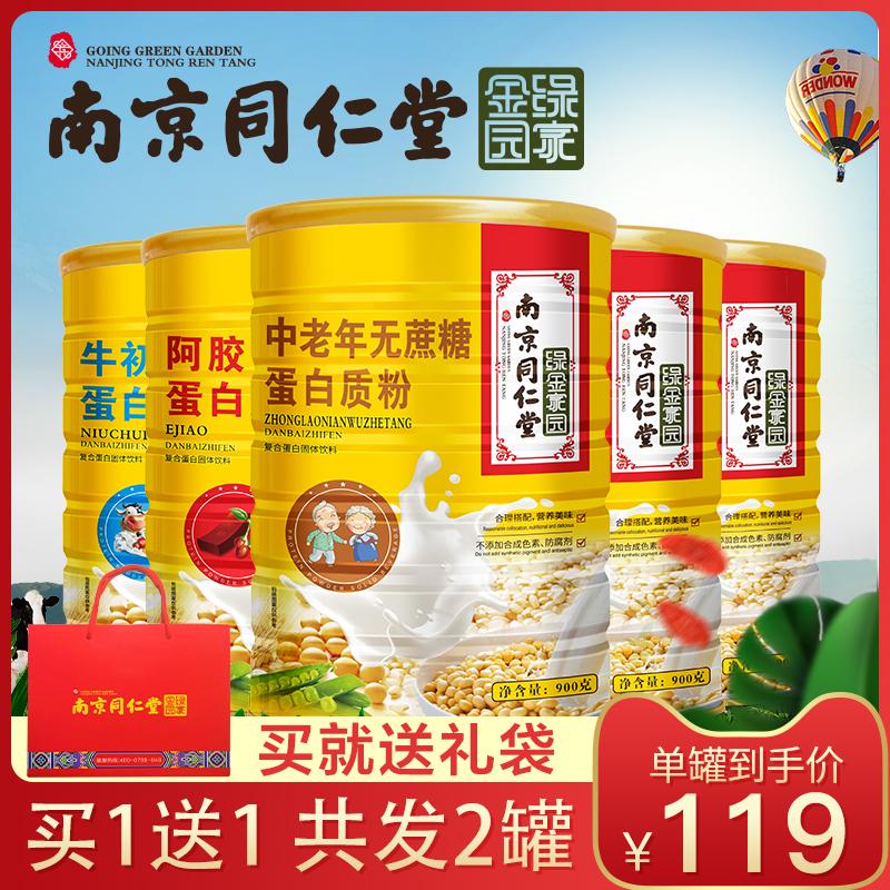 南京同仁堂蛋白粉中老年无蔗糖猴菇高氨基酸送礼钙牛初乳蛋白质粉