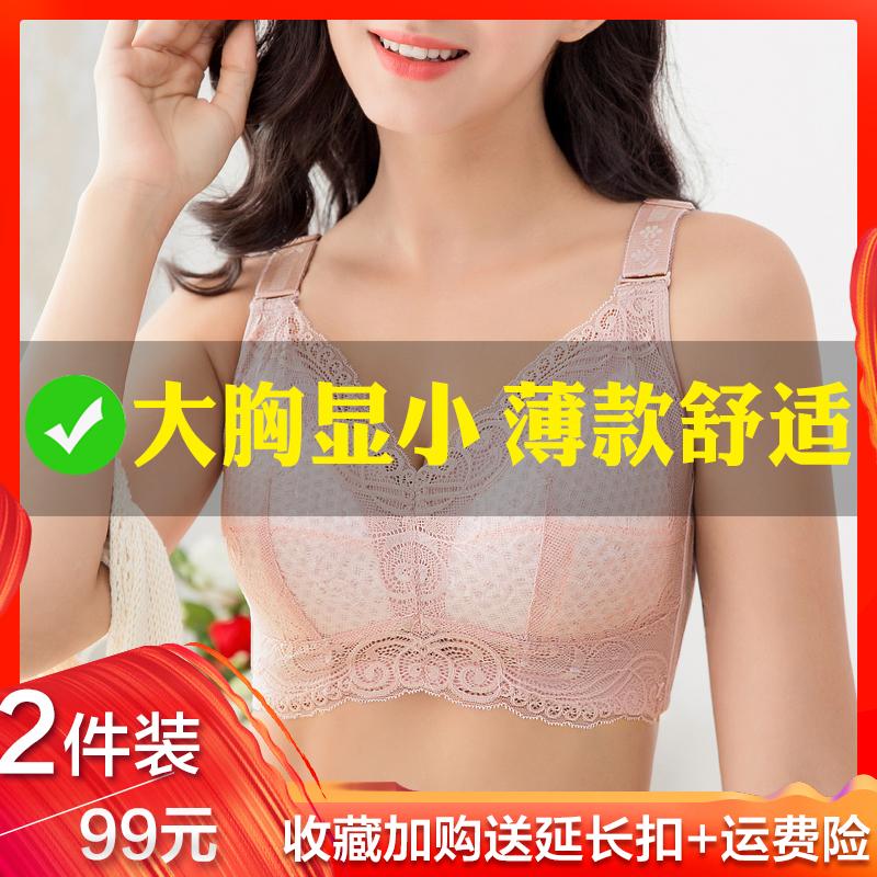 大胸显小文胸罩内衣女无钢圈大码缩胸神器胖mm收副乳防下垂超薄款