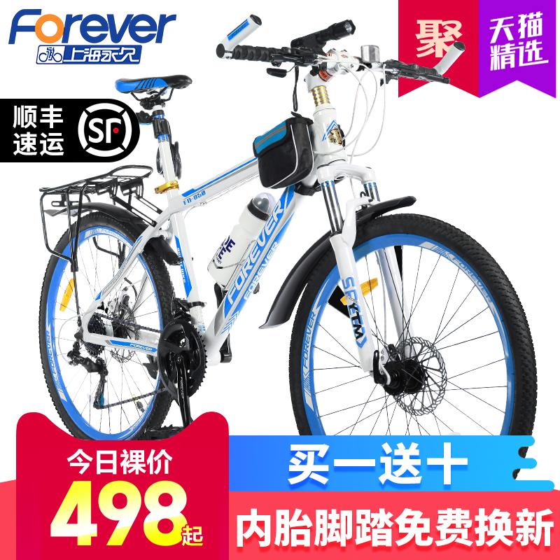 上海永久山地车自行车变速男女成年人越野赛车学生双减震轻便单车