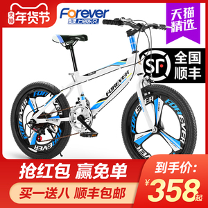 Permanent children's bicycle 7-8-9-10-12-15 years old bicycle boy female 20 inch elementary school students mountain children