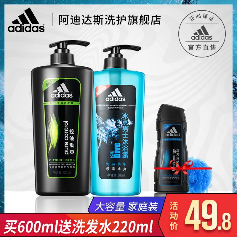 Adidas/阿迪达斯沐浴露男士洗发水套装 家庭装冰点控油去屑洗头膏