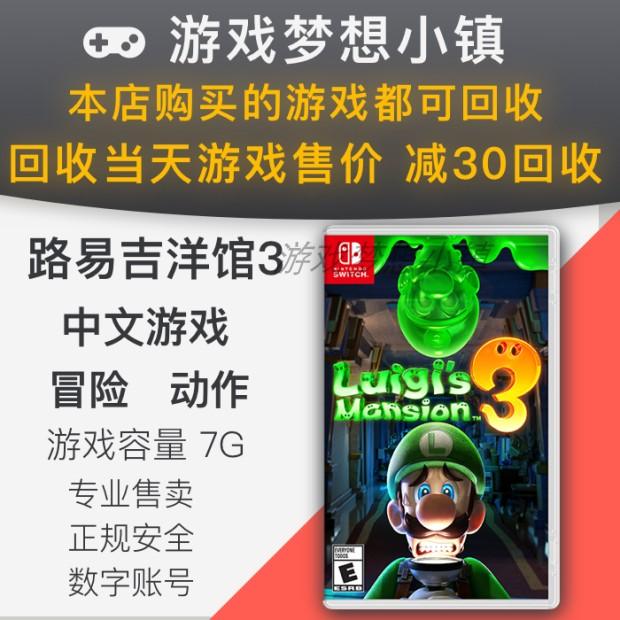 任天堂switch游戏NS 路易吉洋馆3 路易鬼屋3 中文下载版数字版
