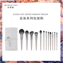 My destiny/Mittis Cloud Dyeing Series Cosmetic Brush Suit Soft Brush Complete Beginner Cosmetic Brush Set