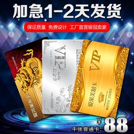 会员卡制作贵宾卡磁条卡vip卡金卡等异形pvc卡名片1000张管理套餐