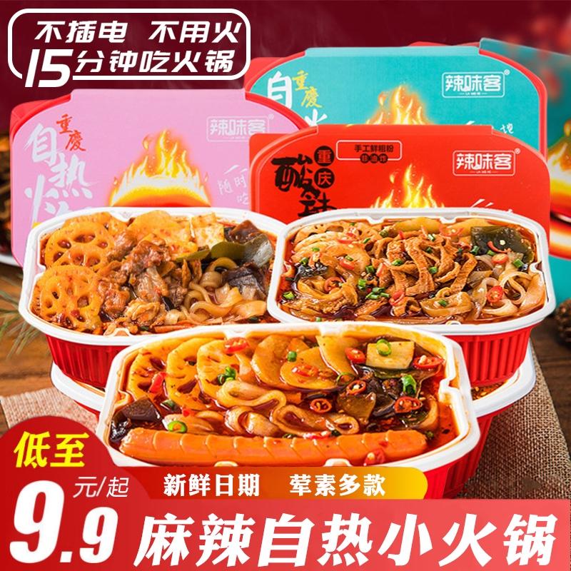 重庆自热小火锅麻辣牛肉蔬菜酸辣粉速食方便宽粉荤素搭配懒人火锅
