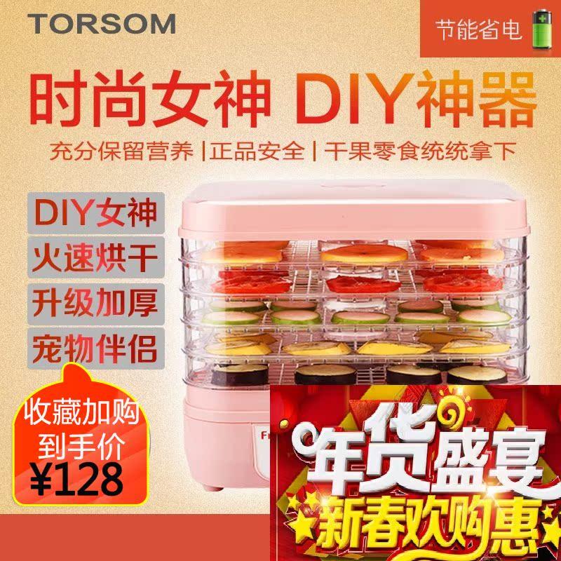 点击查看商品:Torsom干果机烤箱水果食品烘干机肉类家用小型宠物食物脱水风干机