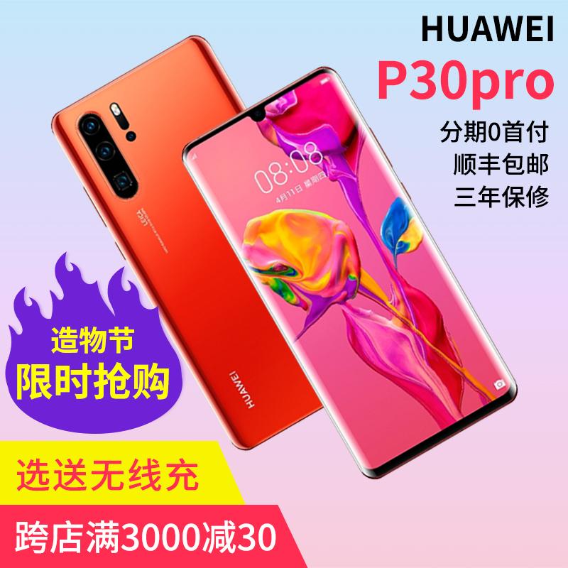 华为p30pro手机官方正品HUAWEI HUAWEI P30 PRO旗舰直降价mate20