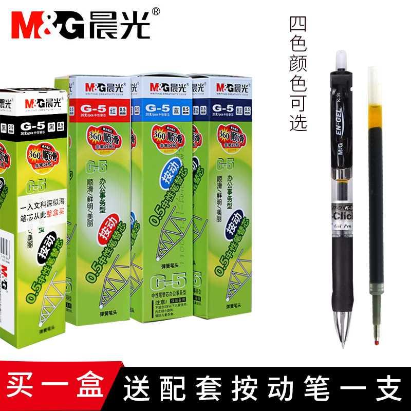 晨光按动笔芯0.5黑 蓝黑墨蓝色中性笔芯g5替芯 笔芯买一盒送k35按动笔 晨光按动笔芯晨光按动中性笔芯0.5MM