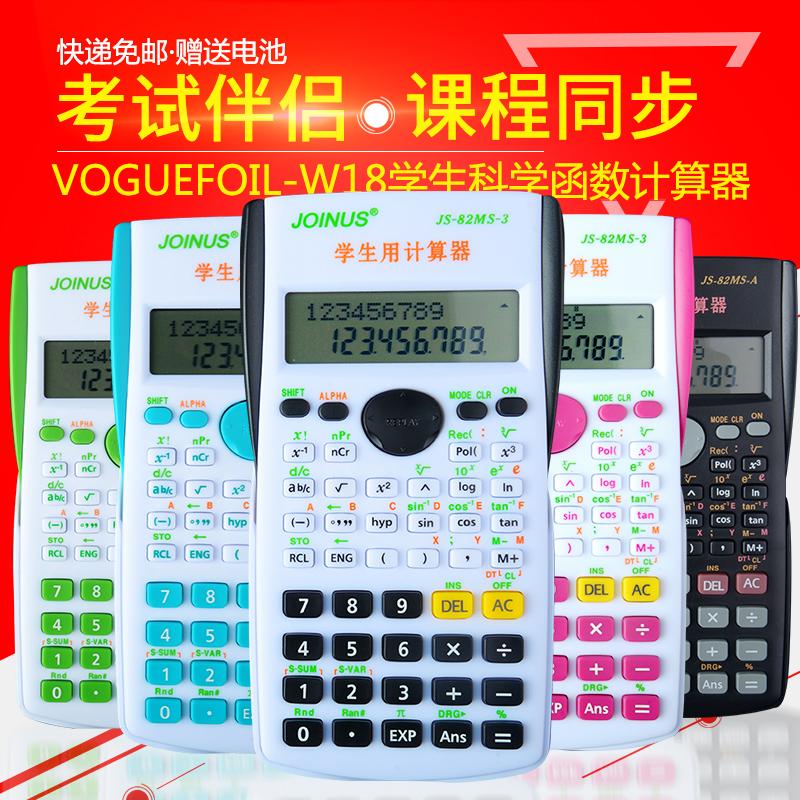 学生用会计职业考试审计建筑统计科学函数多功能计算器财务计算机优惠券