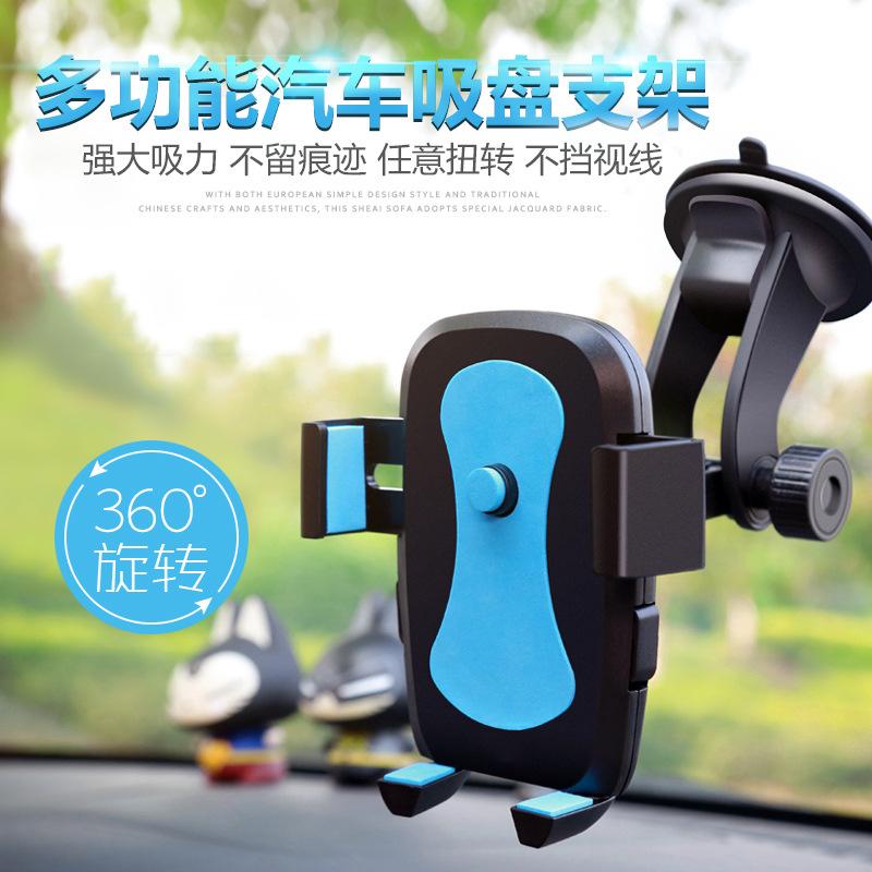 车载手机支架 汽车用gps导航夹子 手机吸盘式车载支架 车内手机架