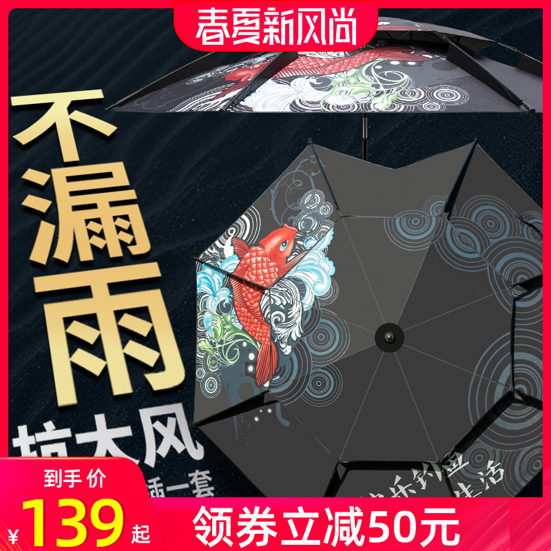 钓伞钓鱼伞大钓伞防雨加厚2.4折叠鱼伞雨伞万向渔伞遮阳地插黑胶