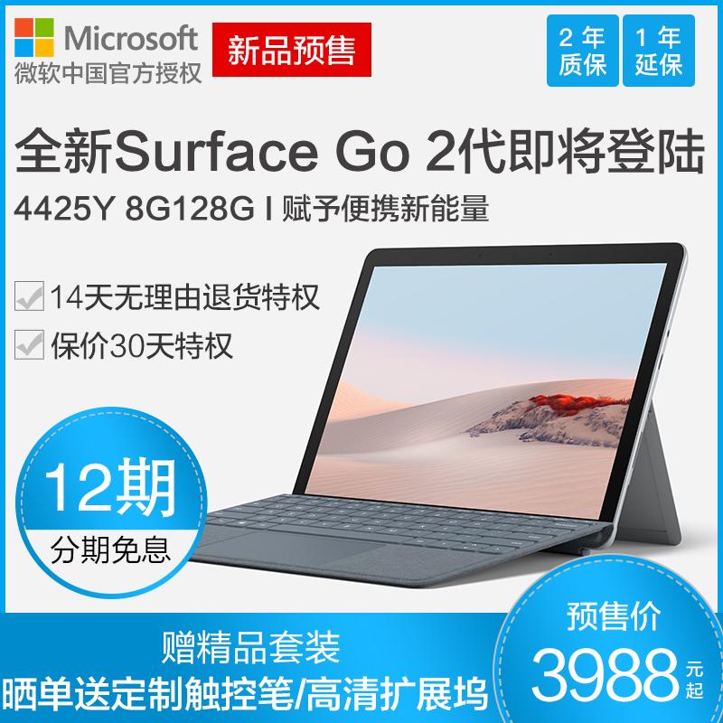 【24期免息】Microsoft/微软 Surface Go2代 8G 128G平板电脑笔记本二合一 10.5英寸轻薄电脑学生女性pro