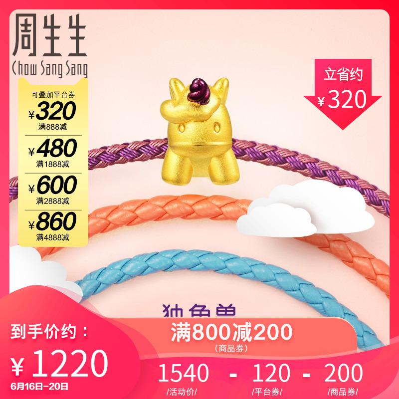 周生生黄金足金Charme串珠系列独角兽转运珠90005C定价