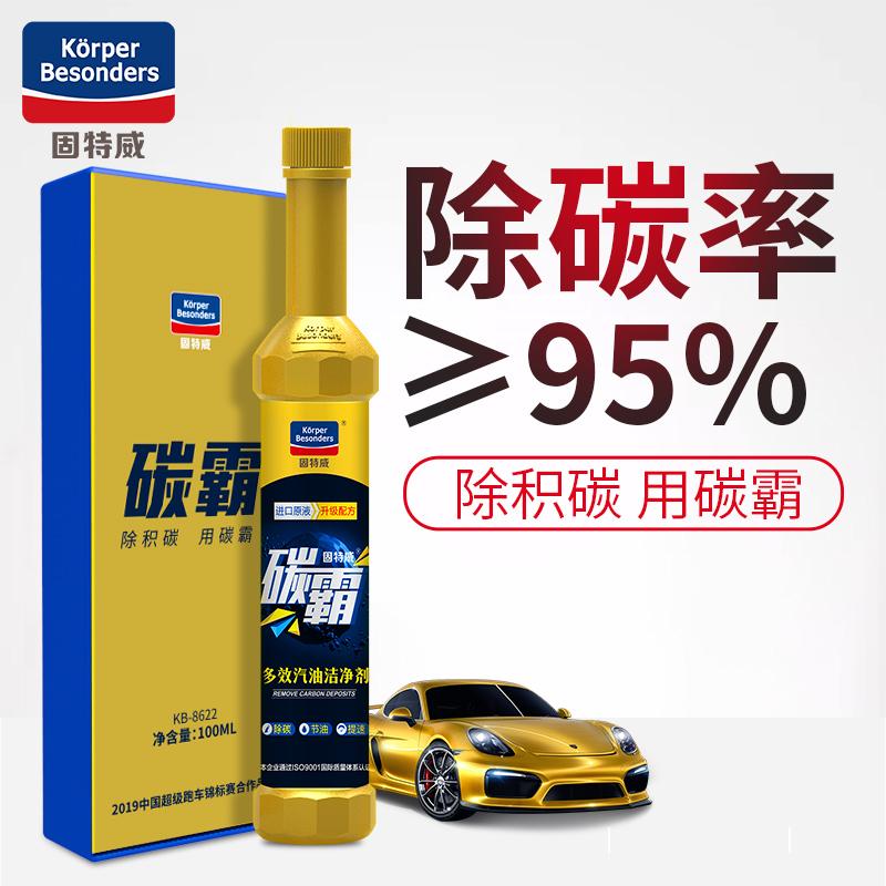 固特威碳霸燃油宝汽油添加剂汽车清理除积碳清洗剂燃油添加剂正品