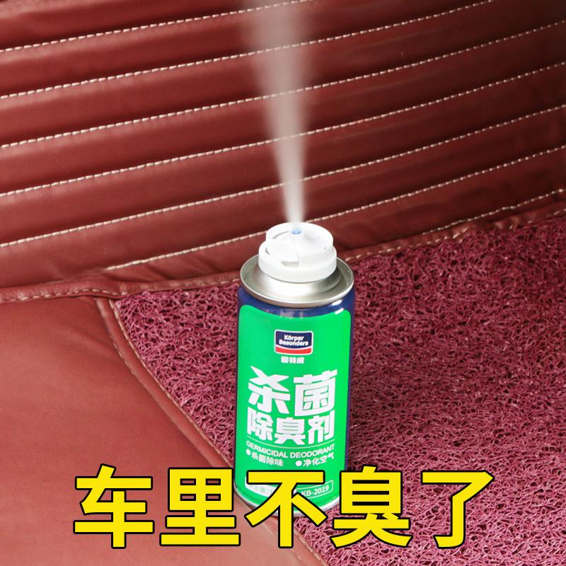 车内除臭除异味汽车除味神器消毒液空调去异味车用空气清新剂喷雾