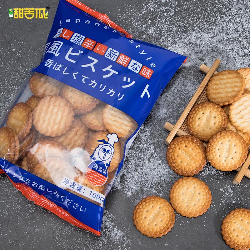 甜苦瓜日式小圆饼干天日盐小圆饼网红植物油海盐麦芽饼干休闲零食