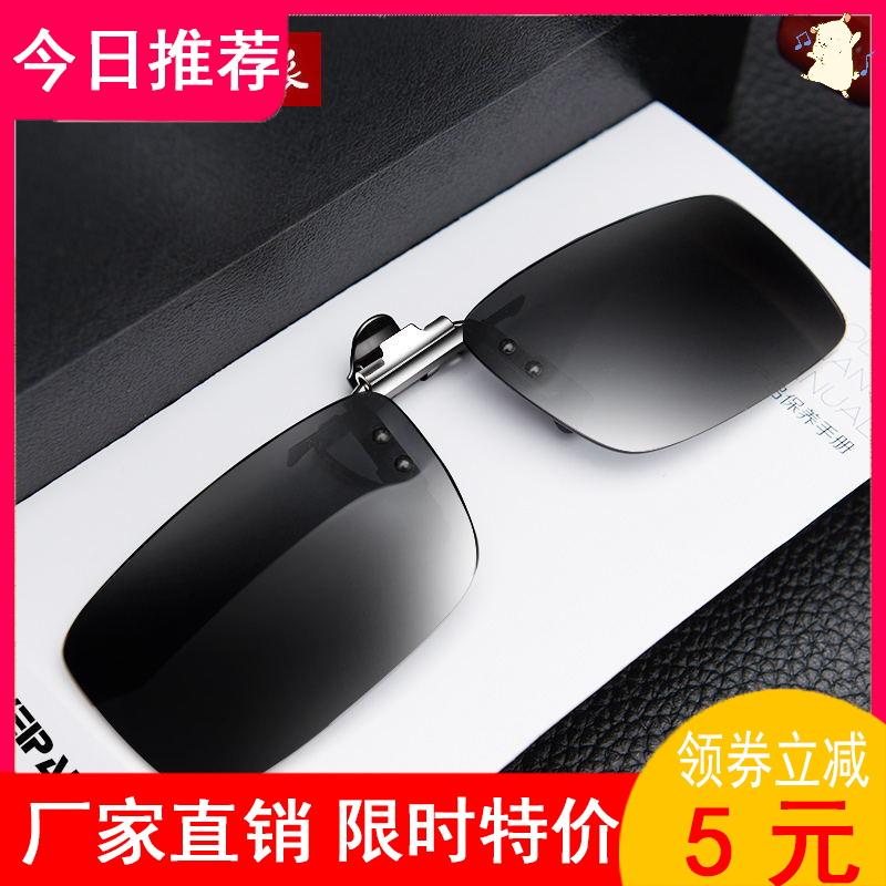 墨镜夹片太阳镜男女近视眼镜开车专用钓鱼夹片式偏光镜片日夜两用
