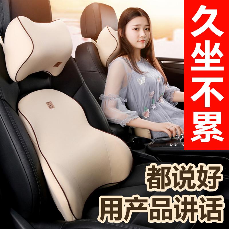 汽车头枕护颈枕车用座椅枕头靠枕一对车载记忆棉腰靠脖子车内用品图片