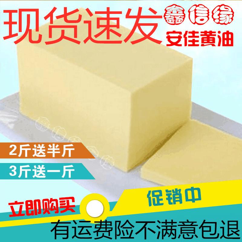 烘焙原材料无盐动物黄油500g家用烘培牛轧糖饼干面包蛋糕雪花酥油
