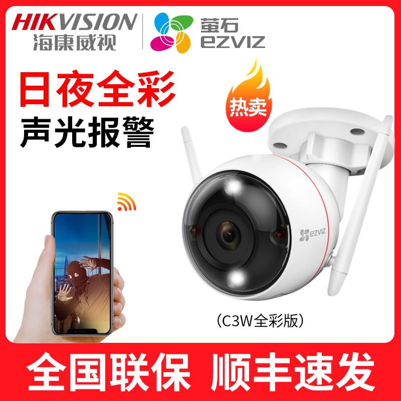 海康威视萤石云C3W全彩监控摄像头无线wif网络高清家用监控器室外