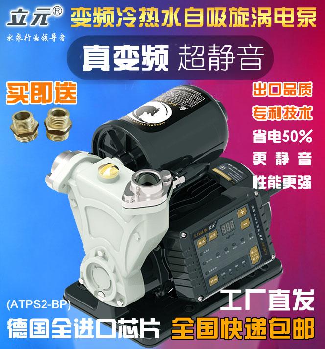 变频自吸增压泵立元全自动水泵自来水加压泵超静音家用小型水泵