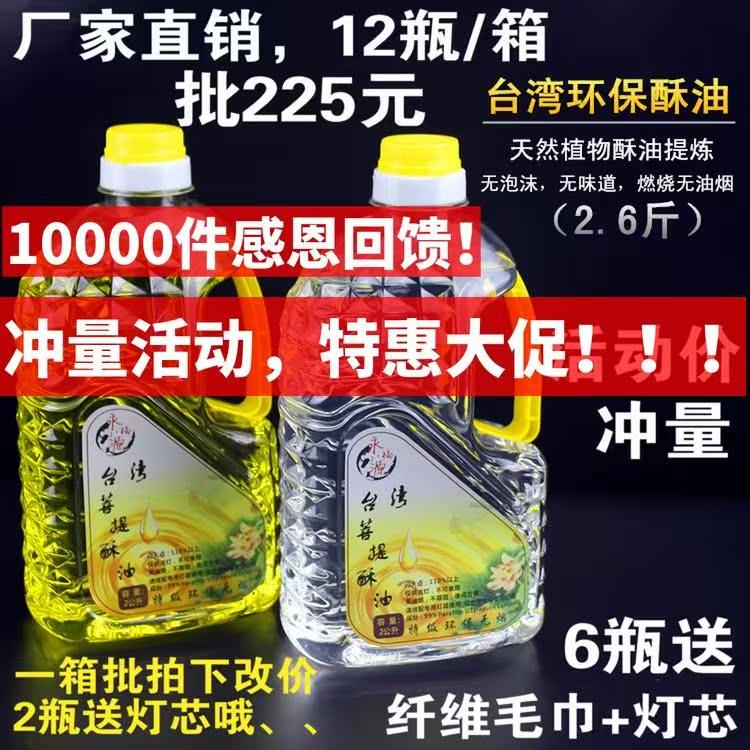 台湾2L福田油水晶液体酥油环保无烟 供佛灯油 酥油 长明灯酥油灯