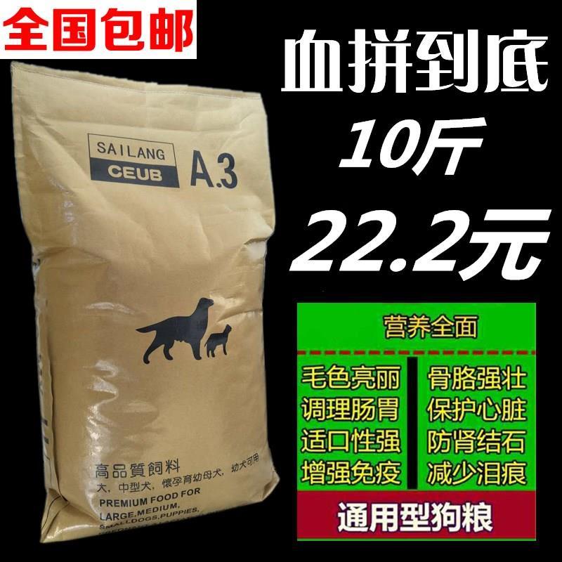 狗粮5kg泰迪金毛萨摩耶贵宾哈士奇2040小型犬幼犬成犬通用型10斤