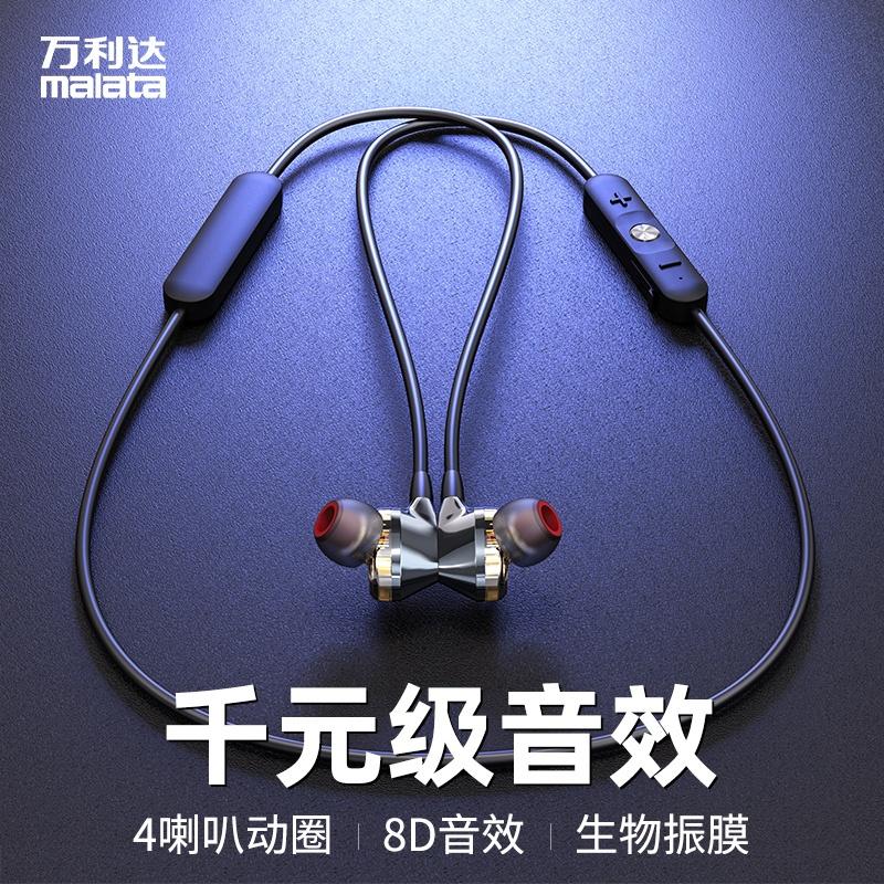 万利达 A69蓝牙耳机颈挂脖式无线跑步运动小型单双耳入耳头戴式超长待机耳麦华为安卓vivo苹果iphone适用oppo