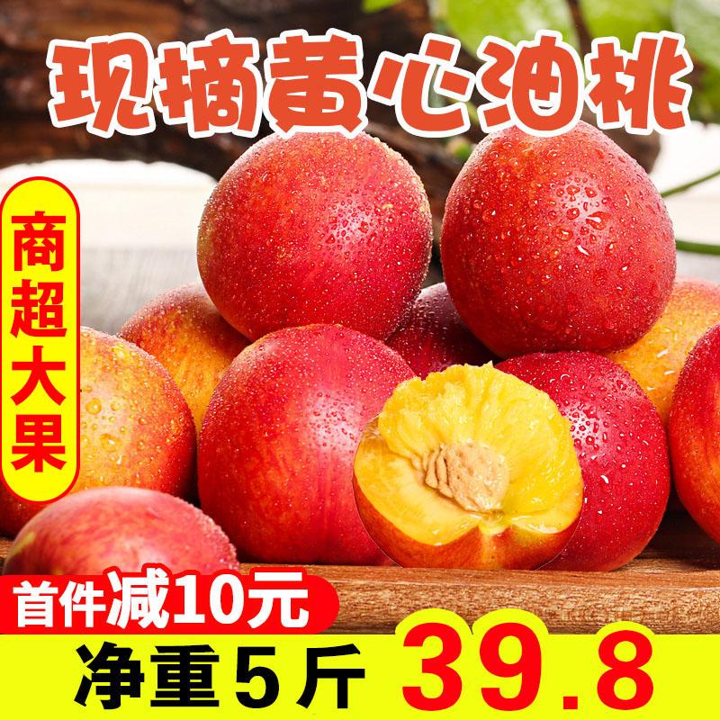 黄心油桃5斤桃子应时令水果新鲜当季 整箱包邮超甜肉脆桃水蜜桃10