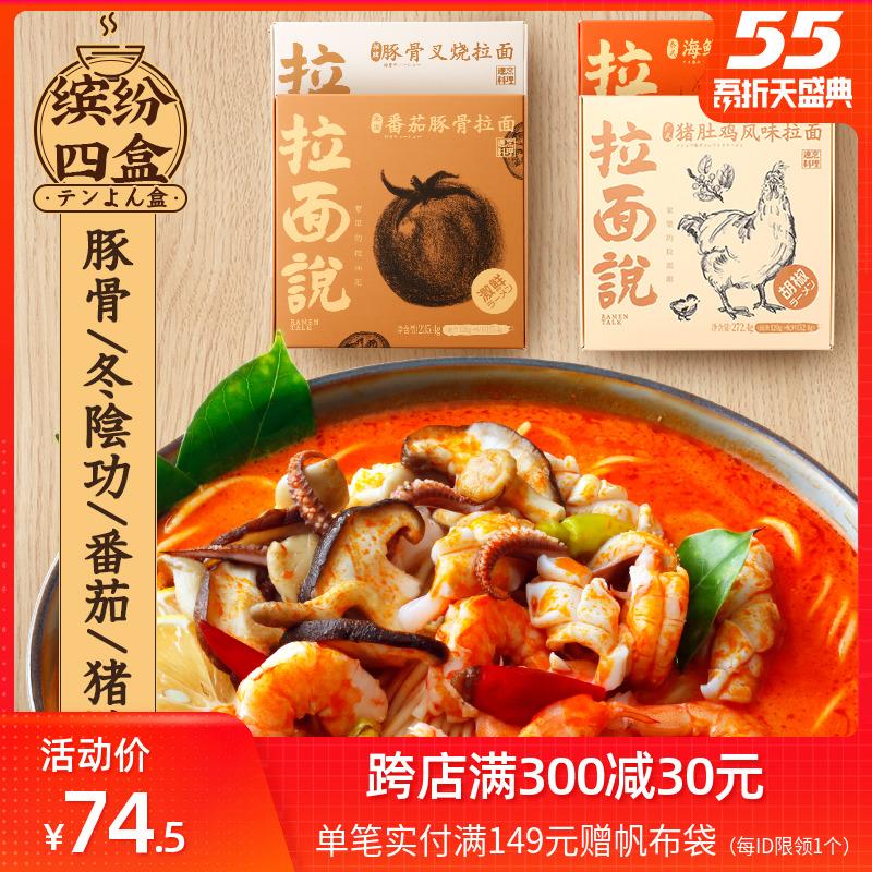 拉面说豚骨番茄猪肚鸡冬阴功拉面方便面日式拉面非油炸拉面4盒