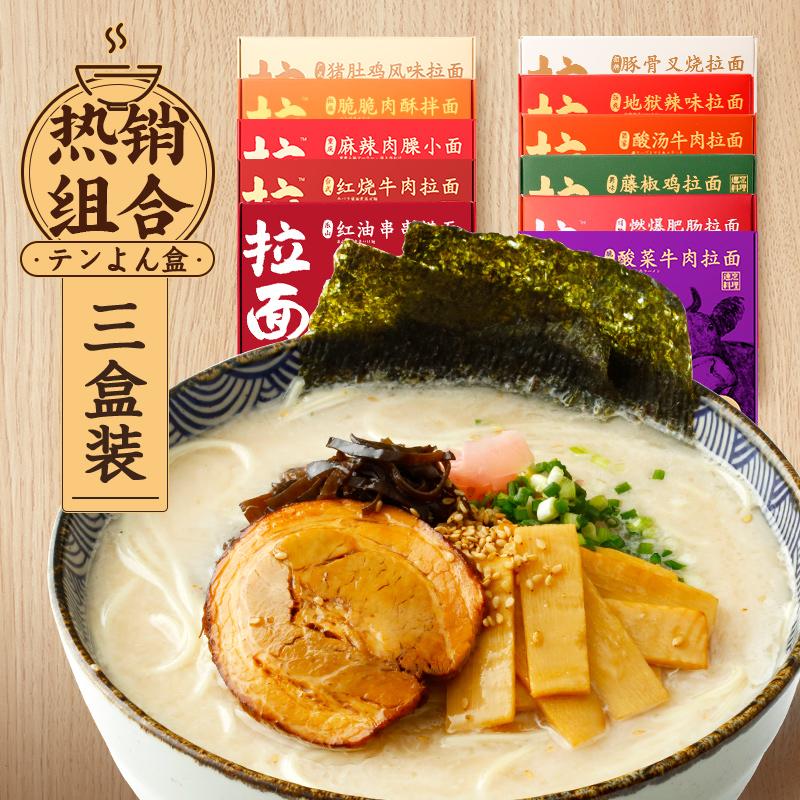 拉面说日式叉烧豚骨汤挂面方便速食拌面非油炸网红豚骨拉面3盒装