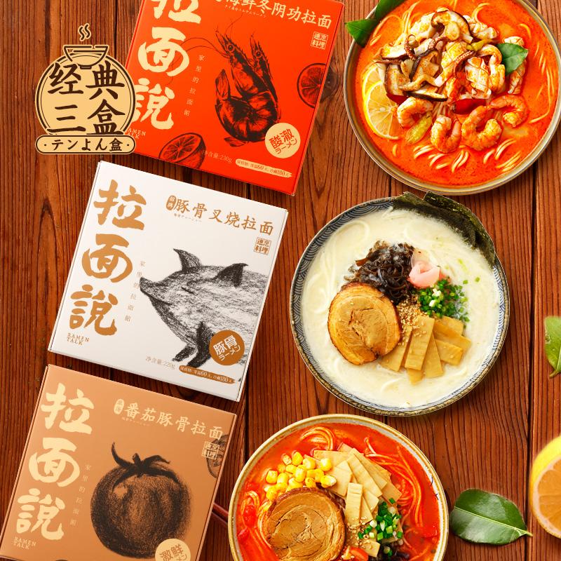 【直播推荐】拉面说日式豚骨番茄冬阴功拉面方便速食拉面3盒