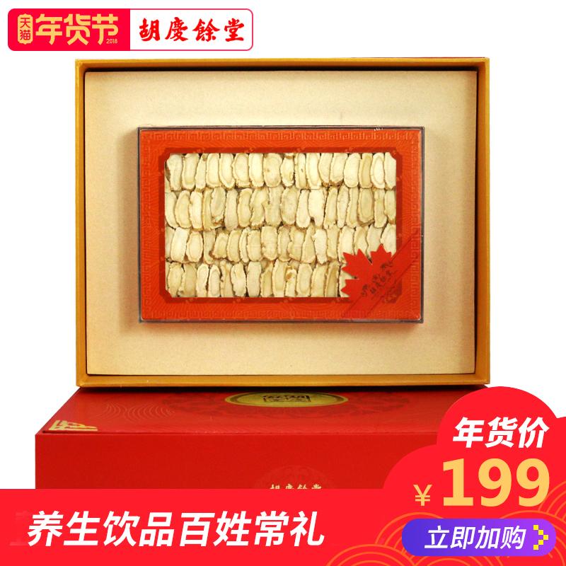 胡庆余堂西洋参礼盒98克120支片 国产西洋参 吉林原产