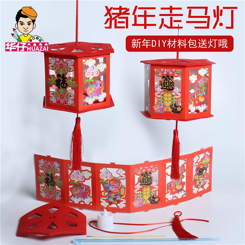 新年手工diy材料包猪年走马灯幼儿园儿童带灯闪光自制手提小灯笼