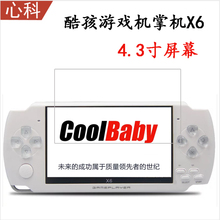 酷孩psp3000钢化膜PSP d013O索尼ld00贴膜PSP-N1006/2