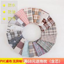 桌布防水防烫防油免洗PVCgn10料茶几rxs餐桌布格子长方形台布
